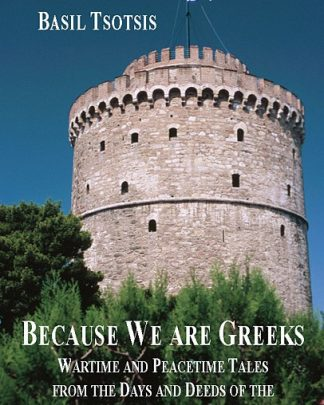 Because We Are Greeks